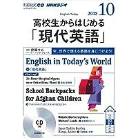 NHK CD ラジオ 高校生からはじめる「現代英語」 2018年10月号