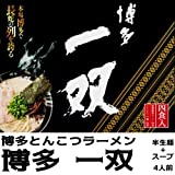 博多とんこつ生ラーメン 一双 【4食・替玉1食入り】