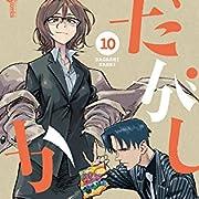 だがしかし 10 (少年サンデーコミックス)