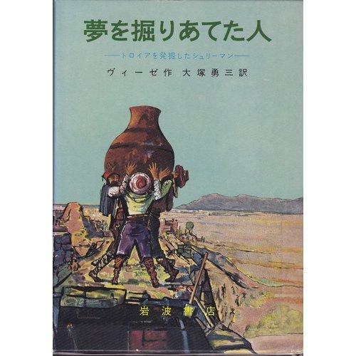 夢を掘りあてた人―トロイアを発掘したシュリーマン (岩波の愛蔵版)の詳細を見る