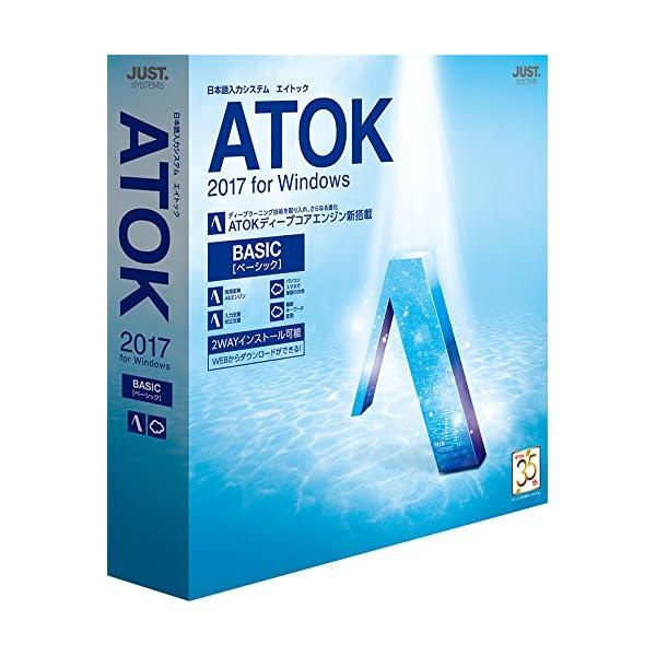 ATOK 2017 for Windows [ベ...の商品画像