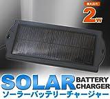 バッテリー上がり防止に!最大出力2W新ソーラーバッテリーチャージャー