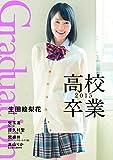 「Graduation 2015」に乃木坂46生田絵梨花、渡辺みり愛が登場。制服姿の撮り下ろしや赤裸々インタビュー収録