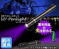 UVペンライト 釣り ブラックライト 蓄光 ライト 紫外線 LED ルアー ワーム 釣具 光る 疑似餌 フィッシング MV-UVLED