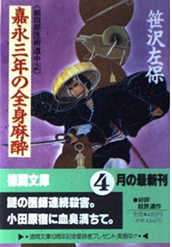 姫四郎医術道中〈2〉嘉永三年の全身麻酔 (徳間文庫)