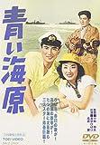 青い海原[DVD]