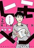 ヒモメン~ヒモ更生プログラム コミック 1-2巻セット