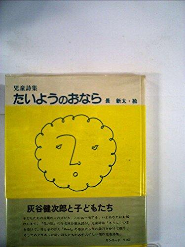 たいようのおなら―児童詩集 (傑作児童文庫)の詳細を見る