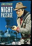 夜の道[DVD]