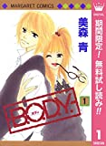 B.O.D.Y.【期間限定無料】 1 (マーガレットコミックスDIGITAL)