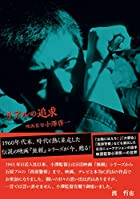 リアルの追求 映画監督小澤啓一