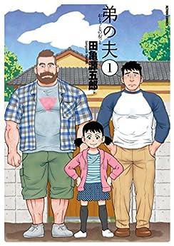 [田亀源五郎]の弟の夫 : 1 (アクションコミックス)