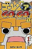 ゴーレム・ア・GO! GO! / カザマ カツヤ のシリーズ情報を見る