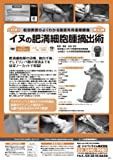 松田教授のよくわかる獣医外科基礎講座「イヌの肥満細胞腫摘出術」[獣医 VM29-S 全1巻]