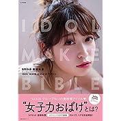 NMB48 吉田朱里ビューティーフォトブック IDOL MAKE BIBLE@アカリン (主婦の友生...