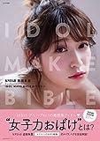 NMB48 吉田朱里ビューティーフォトブック