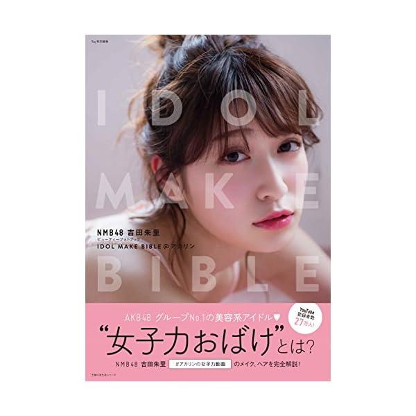 NMB48 吉田朱里ビューティーフォトブック I...の商品画像