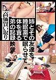 姉とその友達を睡眠薬で眠らせて体を貪る弟の記録映像 [DVD]