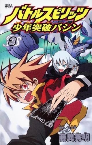バトルスピリッツ少年突破バシン (3) (ケロケロエースコミックス)の詳細を見る