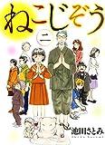 ねこじぞう 二巻 (ねこぱんちコミックス(カバー付き・女性向け猫漫画通常コミックス))