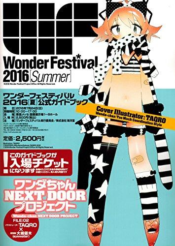 ワンダーフェスティバル 2016[夏] ガイドブック(書籍)
