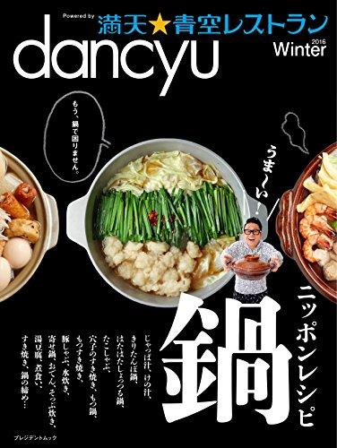 dancyu 満天☆青空レストラン 2016 Winter ニッポンレシピ 鍋 (プレジデントムック)の詳細を見る