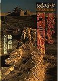 シルクロード糸綢之路 第1巻 長安から河西回廊へ 画像