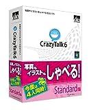 CrazyTalk 6 Standard