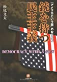 銃を持つ民主主義―「アメリカという国」のなりたち (小学館文庫)