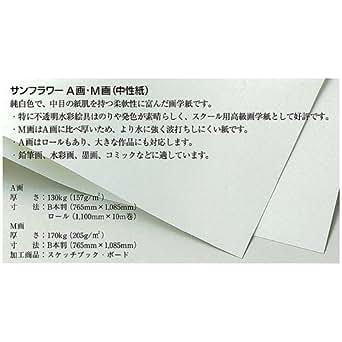 サンフラワーM画用紙 八切(271×382mm) 100枚セット