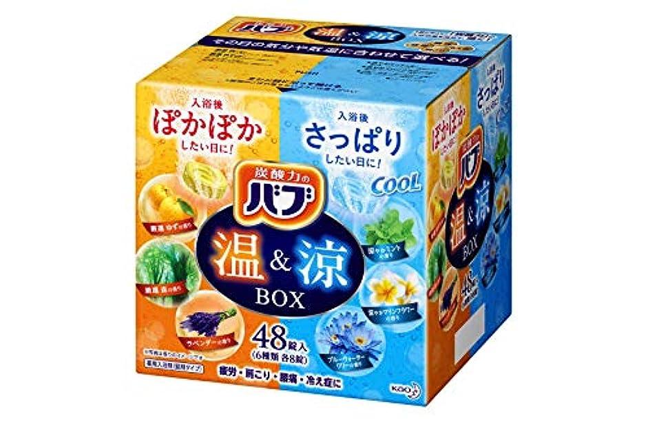 ミキサーアヒル別れる【大容量】 バブ 温&涼BOX 48錠 炭酸 入浴剤 詰め合わせ [医薬部外品]