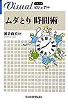 ビジュアル ムダとり 時間術 (日経文庫ビジュアル)