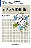 ビジュアル ムダとり 時間術 (日経文庫ビジュアル) 画像