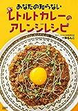 あなたの知らないレトルトカレーのアレンジレシピ (扶桑社ムック)