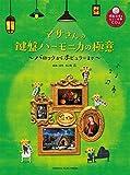 マサさんの 鍵盤ハーモニカの極意 バロックからポピュラーまで 【模範演奏&ピアノ伴奏CD付】