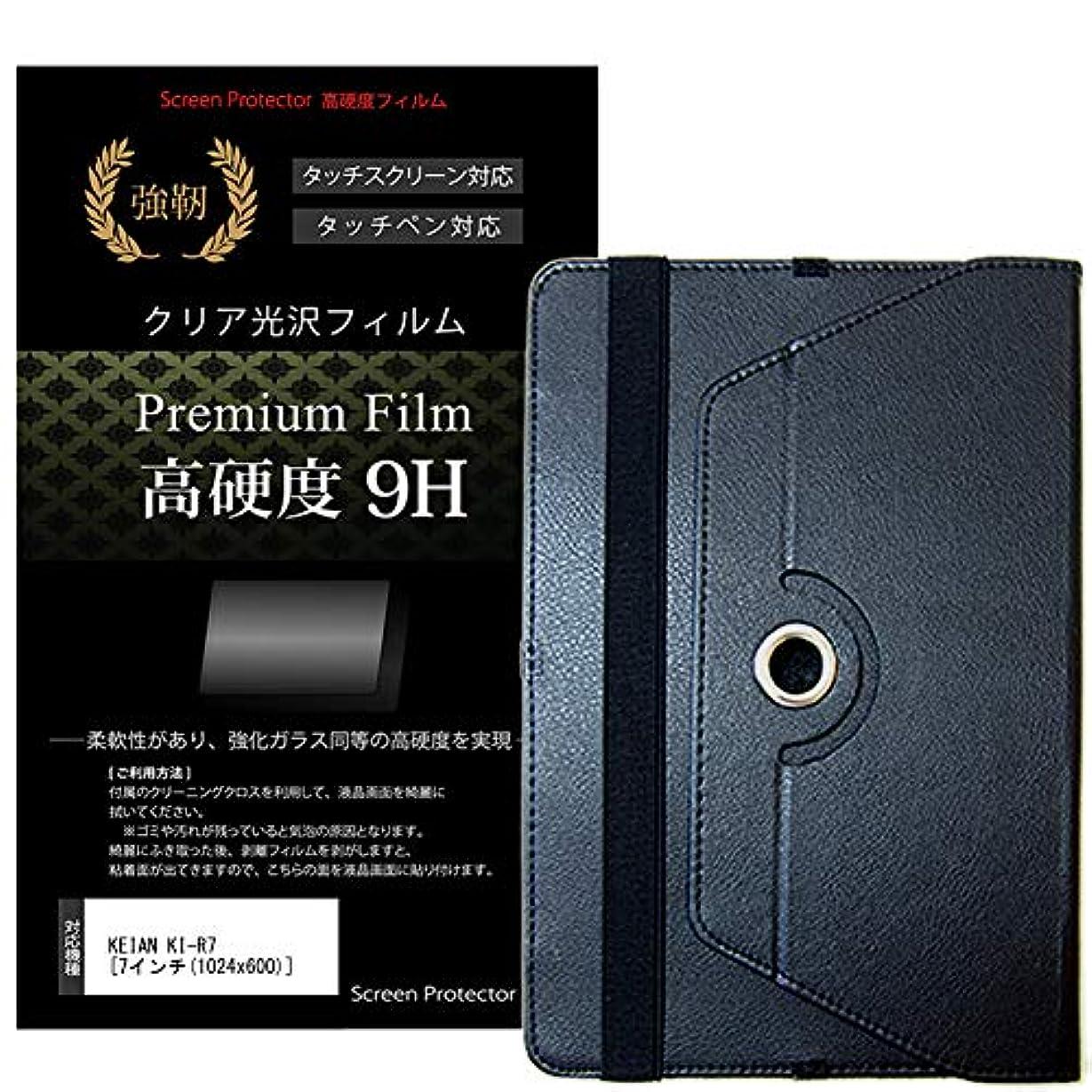 アラーム曇った餌メディアカバーマーケット KEIAN KI-R7 [7インチ(1024x600)]機種で使える【360度回転スタンドレザーケース 黒 と 強化ガラス同等 高硬度9H 液晶保護フィルム のセット】