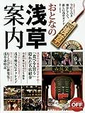 おとなの浅草案内 (日経ホームマガジン)