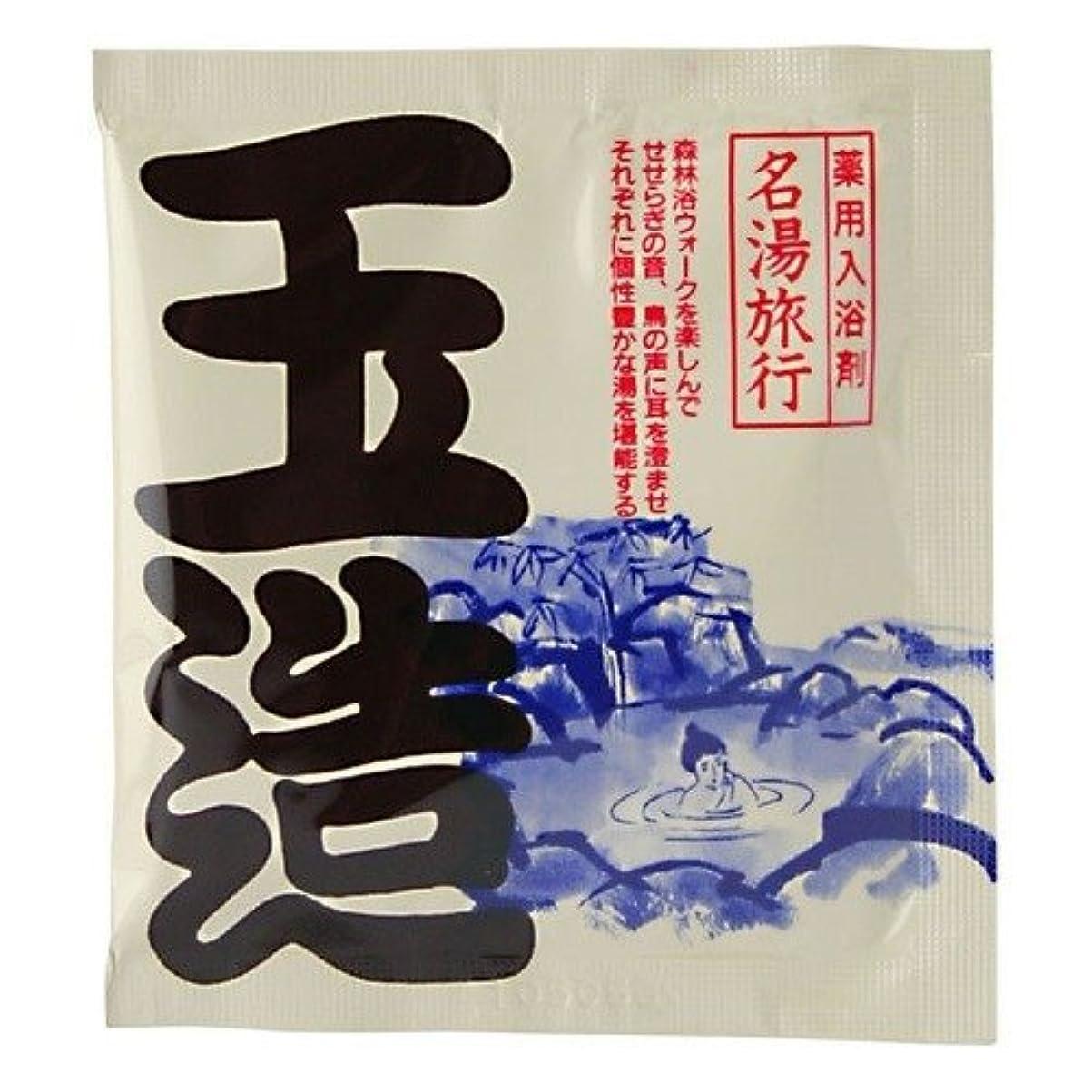 にじみ出るめまい信じる五洲薬品 名湯旅行 玉造 25g 4987332126782