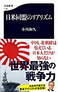 小川 和久 (著)(5)新品: ¥ 950ポイント:9pt (1%)12点の新品/中古品を見る:¥ 593より