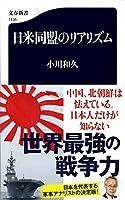 小川 和久 (著)(5)新品: ¥ 950ポイント:27pt (3%)14点の新品/中古品を見る:¥ 800より