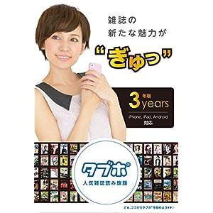 タブホ 雑誌読み放題 3年版