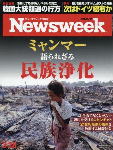 Newsweek (ニューズウィーク日本版) 2017年 3/28 号 [ミャンマー 語られざる民族浄化]の詳細を見る