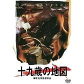 十九歳の地図 [DVD]