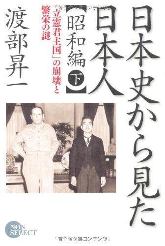 日本史から見た日本人 昭和編 下 (NON SELECT)の詳細を見る