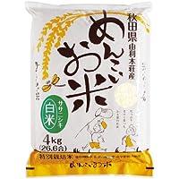 秋田県産 特別栽培米 無洗米 白米 ササニシキ めんこいお米 無農薬 無化学肥料 20kg 平成30年産