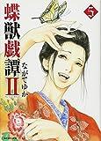 蝶獣戯譚2 5 (SPコミックス)