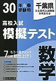 高校入試模擬テスト数学千葉県平成30年春受験用