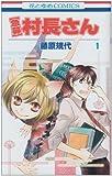 〈急募〉村長さん 第1巻 (花とゆめCOMICS)