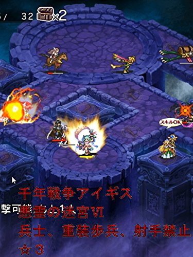 ビデオクリップ: 千年戦争アイギス 悪霊の迷宮Ⅵ 兵士、重装歩兵、射手禁止 ☆3