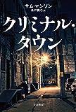 「クリミナル・タウン (ハヤカワ・ミステリ文庫)」販売ページヘ